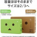 cheero Power Plus DANBOARD Version FLOWERS series Yotsuba (10050mAh)