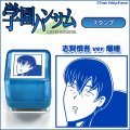 Gakuen Handsome Stamp (Set of 12 pieces)