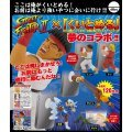 Street Fighter II: I'll hold on to this! Try if you think you're stronger than me! (Random Single)