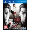 PlayStation 4 System Ryu ga Gotoku Kiwami Bundle Set (Jet Black)