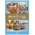 Tokyo Disney Sea The Best - Natsu And The Legend of Mythica - Uncut Edition