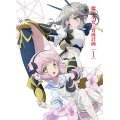 Magical Girl Raising Project Vol.1 [DVD+CD Limited Edition]