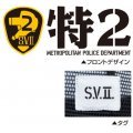 Patlabor The Movie Section 2 Mesh Cap
