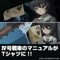 Girls Und Panzer Der Film Pz IV Manual T-shirt Sand Khaki (S Size)