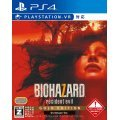 Biohazard 7 Resident Evil Gold Edition Grotesque Version