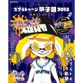 Splatoon Koshien 2018 Official Fan Book
