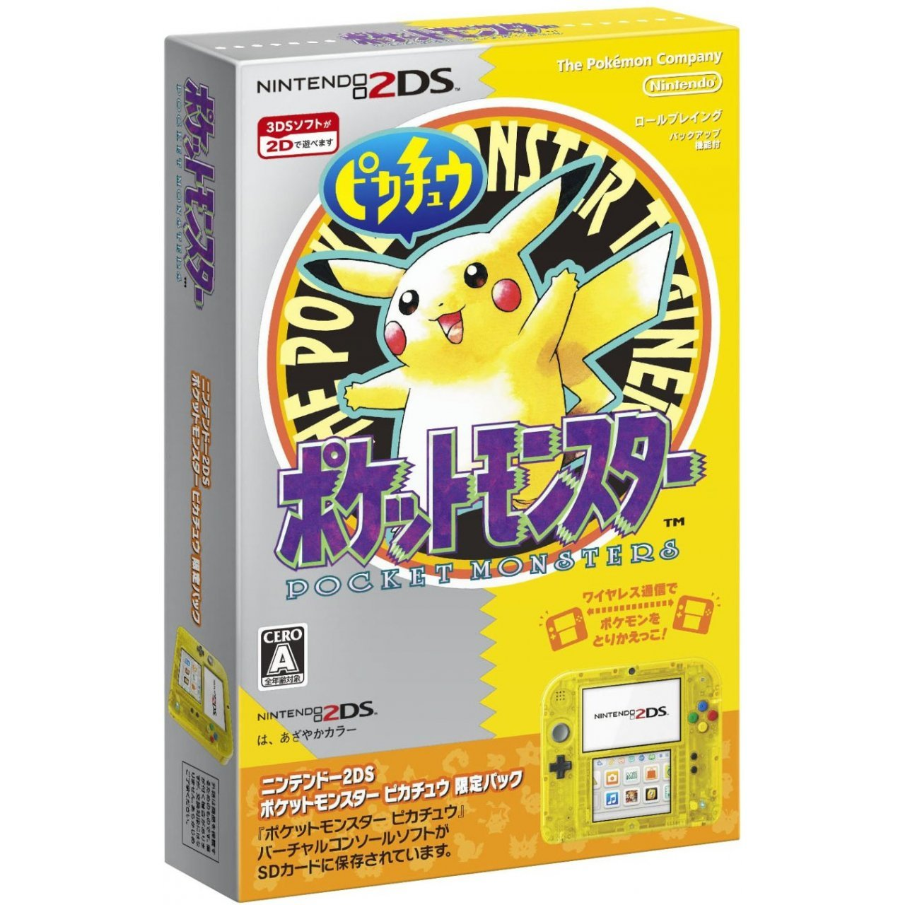 Pack 2ds for Housse 2ds pokemon