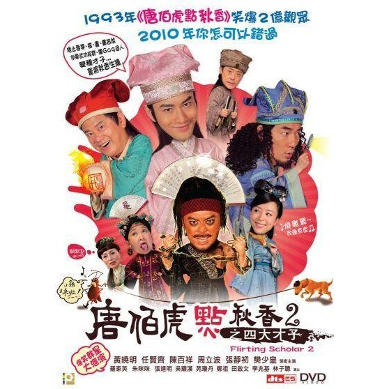 flirting scholar song Flirting scholar is a 1993 hong kong comedy film directed by lee lik-chi and stephen chow contents [hide] 1 plot 2 cast 3 release 4 see also 5 references 6 external links plot[edit] in the ming dynasty, there were four scholars, whose literary and artistic skills are unmatched in china tong pak fu ( stephen chow).