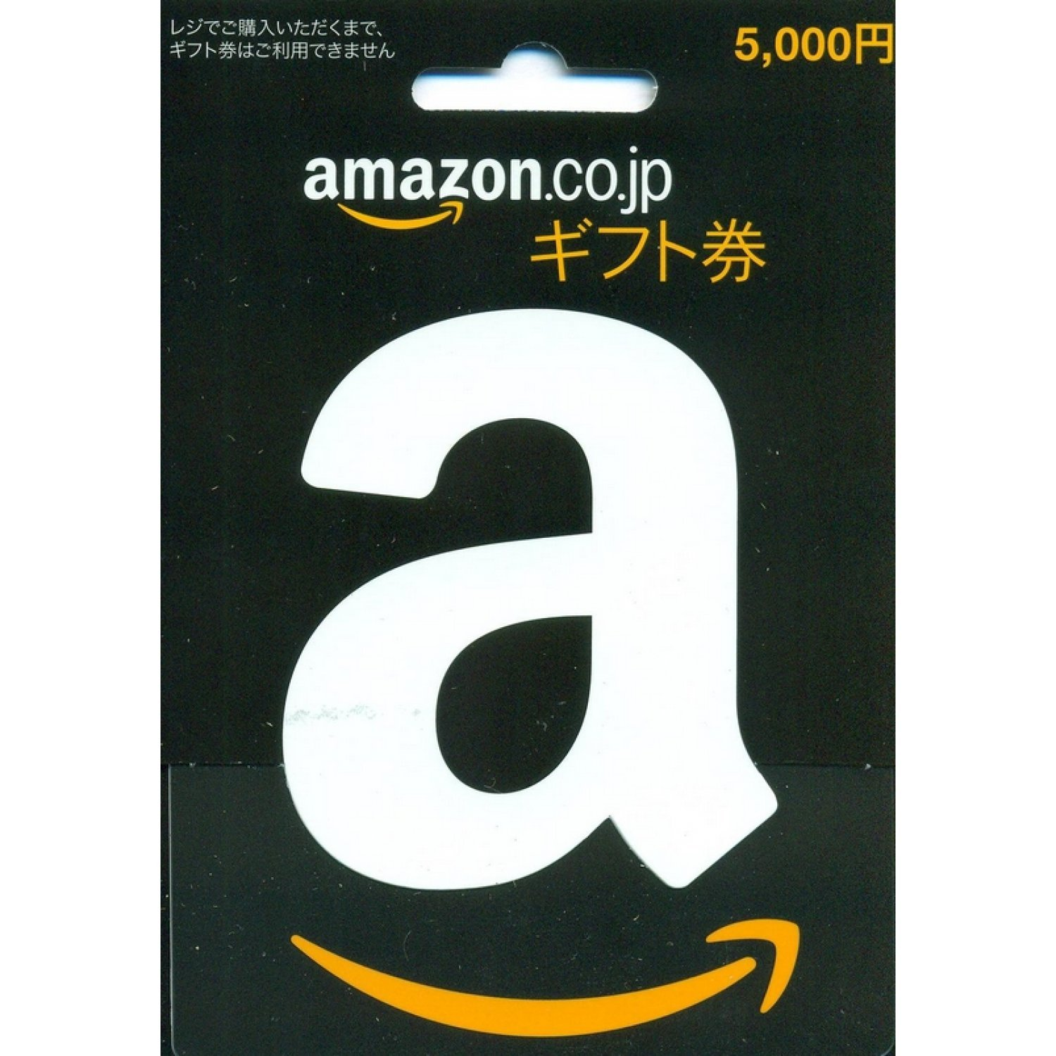 Amazon Gift Card 5000 Yen Digital