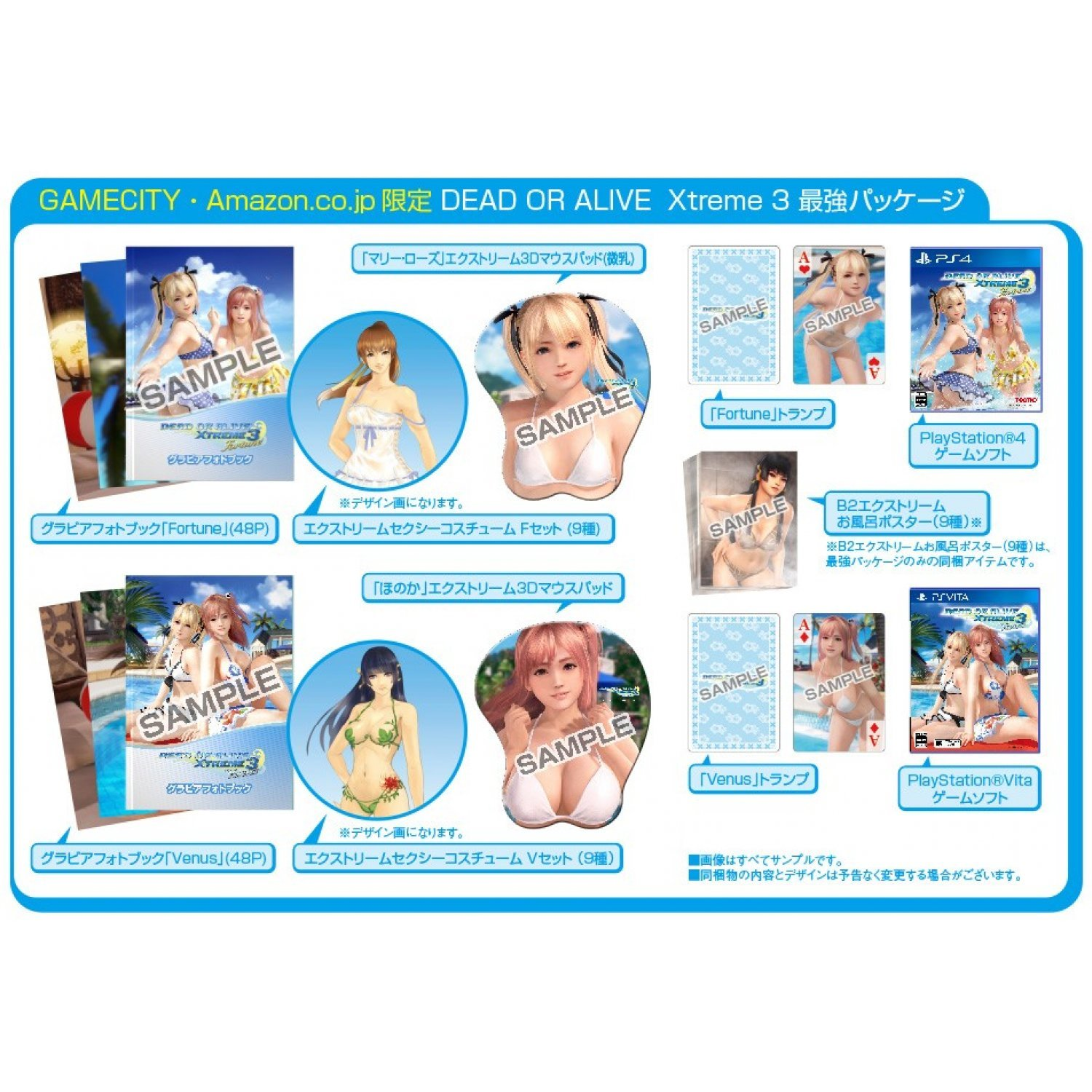DOAX 3 Saikyou Package Asia contents