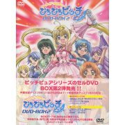 Mermaid Melody Pichi Pichi Pitch Pure DVD Box Vol.2 (Japan)