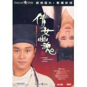 A Chinese Ghost Story Trilogy [3-Disc Boxset] dts-es (Hong Kong)