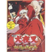 Inuyasha The Movie (Japan)