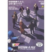 Ghost in the Shell S.A.C. Section 9 Science File [DVD+Book] (Japan)