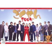 Gokusen 2005 Vol.2 (Japan)