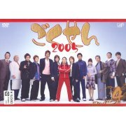 Gokusen 2005 Vol.4 (Japan)