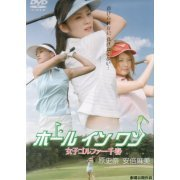 Hall in One Joshi Golfer Chiharu (Japan)