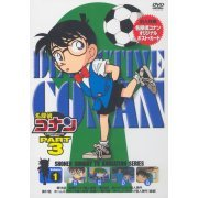 Detective Conan Part.3 Vol.1 (Japan)