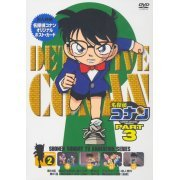 Detective Conan Part.3 Vol.2 (Japan)
