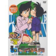 Detective Conan Part.3 Vol.7 (Japan)