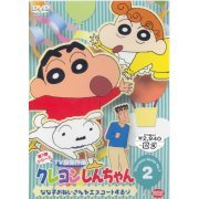 Crayon Shin Chan The TV Series - The 7th Season 2 (Japan)