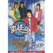 Rocket Boys DVD Box (Japan)