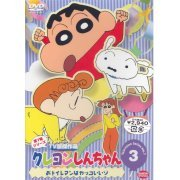 Crayon Shin Chan The TV Series - The 7th Season 3 (Japan)