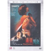 Final Justice [Mega Star Collection] (Hong Kong)