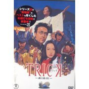 Trick -Theatrical Version- (Japan)