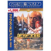 The Fifth Element (Japan)