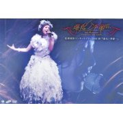 Aya Matsuura Concert Tour 2006 - Shinka no Kisetsu (Japan)
