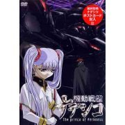 Theatrical Feature Kido Senkan Nadesico -The Prince of Darkness- (Japan)
