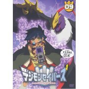 Digimon Savers Vol.9 (Japan)