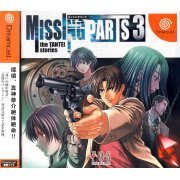 Missing Parts 3: The Tantei Stories preowned (Japan)