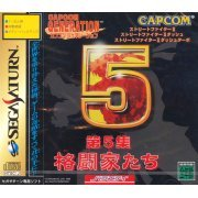 Capcom Generation 5 (Japan)