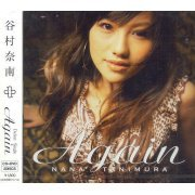 Again [CD+DVD] (Japan)