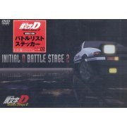 Initial D Battle Stage 2 (Japan)