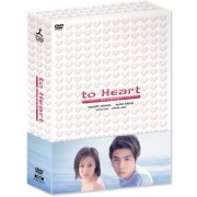 To Heart - Koishite Shinitai- DVD Box (Japan)