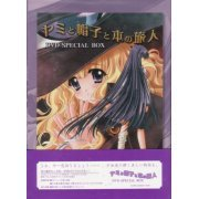 Yami to boshi to Hon no Tabibito DVD Special Box (Japan)