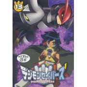 Digimon Savers Vol.13 (Japan)