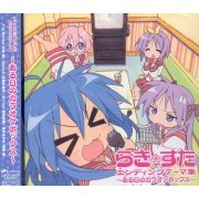 Aruhi no Karaoke Box (Lucky Star Outro Theme: Outro Theme Shu) (Japan)