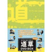Michikusa DVD Box (Japan)