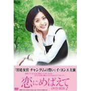 Koi Ni Mebaete DVD Box 2 (Japan)