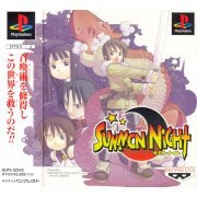 Summon Night preowned (Japan)