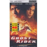 Ghost Rider (Japan)