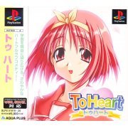 To Heart preowned (Japan)