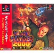 Crazy Climber 2000 preowned (Japan)