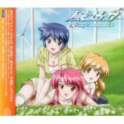 Kaze no Stigma Song Collection CD (Japan)
