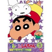 Crayon Shin Chan The TV Series - The 3rd Season 3 (Japan)