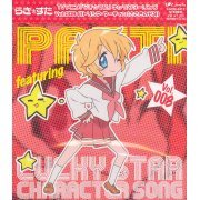 Lucky Star Character Song Vol.008 Patricia Martin (Japan)